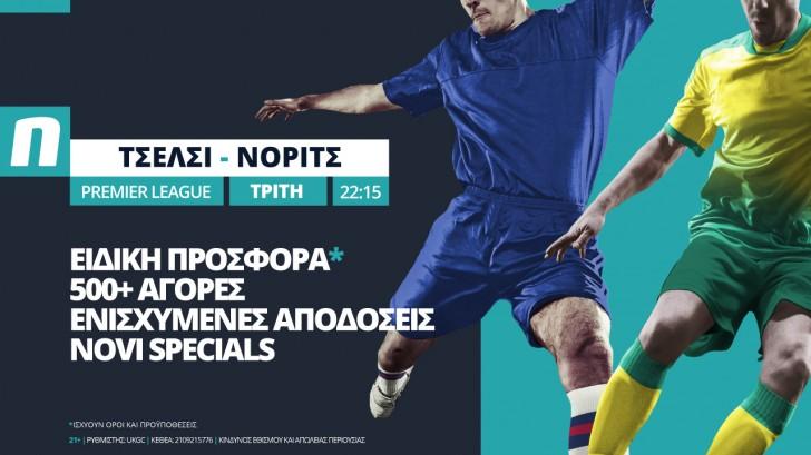 Τσέλσι - Νόριτς με ειδική προσφορά* από τη Novibet