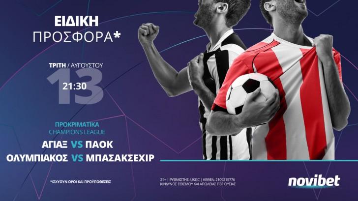 Οι ελληνικές ομάδες παίζουν στη Novibet με σούπερ προσφορά*!