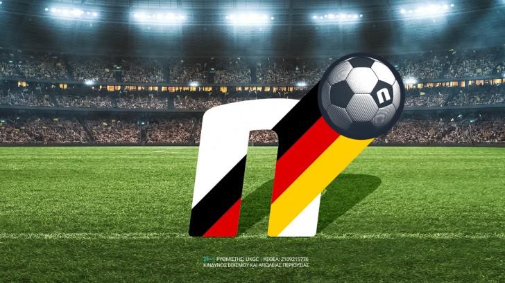 Η 27η αγωνιστική της Bundesliga με 0% γκανιότα* & Live Streaming** σε όλους τους αγώνες