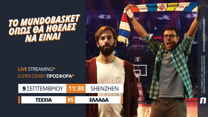 Τσεχία vs Ελλάδα με Super Derby Προσφορά* & Novi Specials για τον Γ. Αντετοκούνμπο